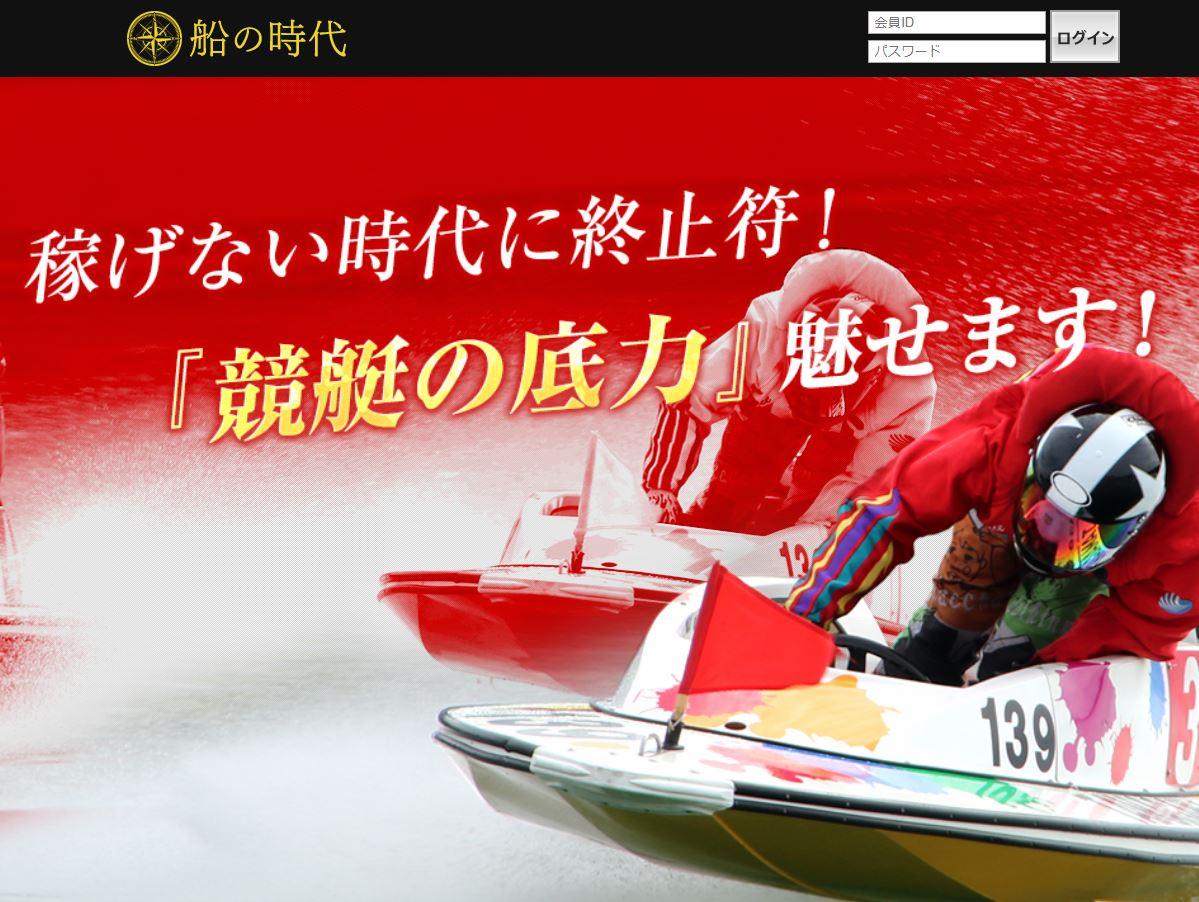 競艇予想サイト【船の時代】の口コミから考察!評判、評価がヤバイ!
