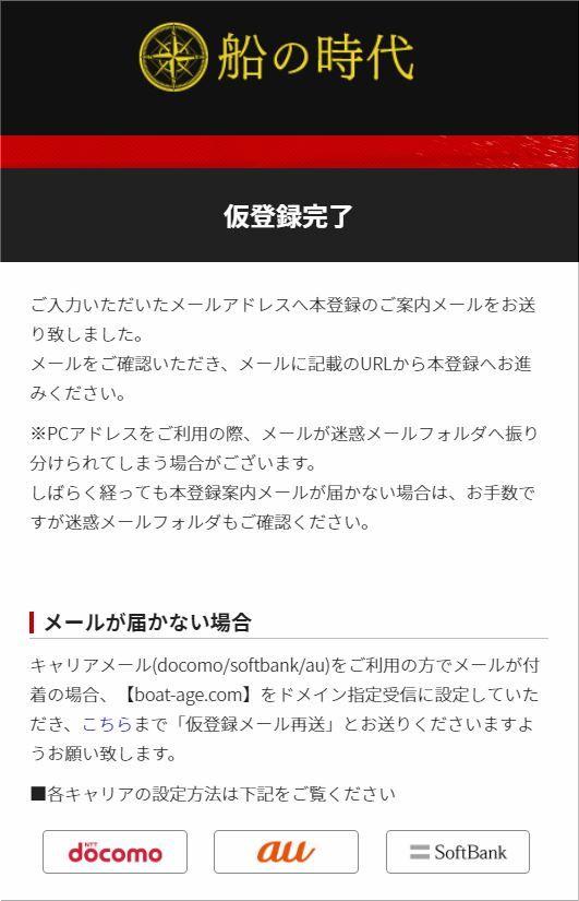 船の時代 仮登録.JPG