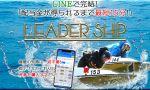 【口コミ炎上中】リーダーシップをガチ登録!検証結果と評価や評判