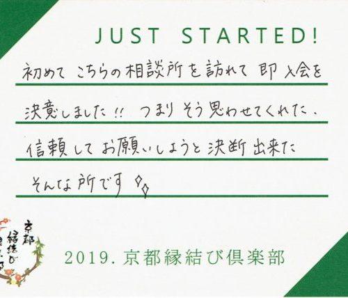 【40代女性】2018年12月ご入会