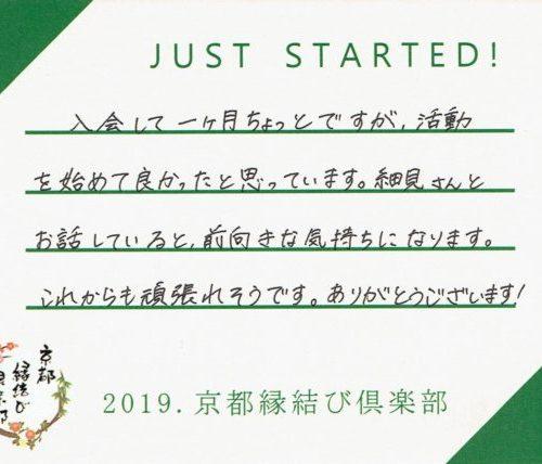 【34歳女性】2019年4月ご入会