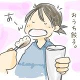 外食は控えてテイクアウト。王将の生餃子でおうちで餃子焼く。