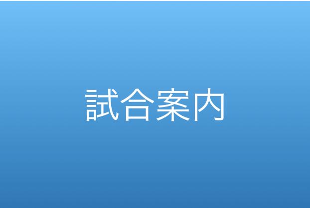 【高体連】春季卓球選手権大会(府2次予選)組合せ