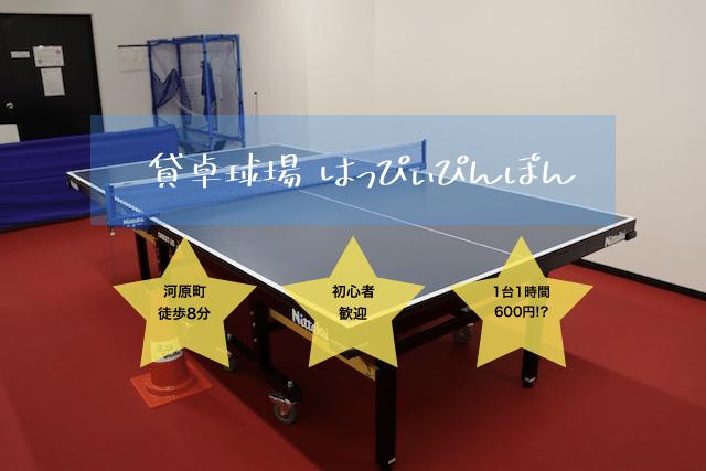 【京都TTWEB】『貸卓球場 はっぴぃぴんぽん』のご紹介