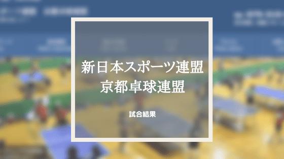【新日本スポーツ連盟 京都卓球連盟】第2回連盟リーグ3複2単&フリー3複団体卓球大会 結果