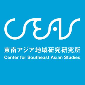 【教員公募】東南アジア地域研究研究所 助教(自然科学分野)