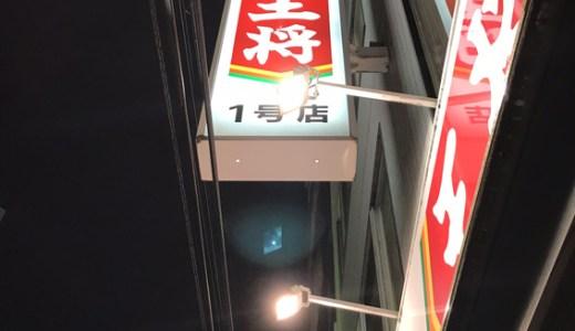 """12/24 聖なる夜は """"京都のSOULフード""""を食べよう!!"""