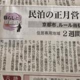 京都市の民泊新法(当初案)・住居専用地域での正月営業規制