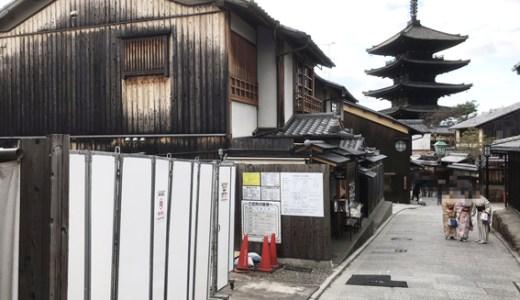 八坂の塔(法観寺)が目の前、プレサンスコーポレ―ションのホテル!!