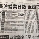 京都市の民泊/住居専用地域の営業は1月15日〜3月15日限定