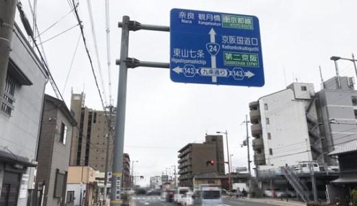 JR四国が東九条で宿泊事業・4月中旬にもオープン!!