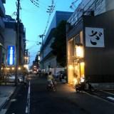 京都はしご酒 -京都の酒場が、ますます進化中。Meets Regional(ミーツ・リージョナル)