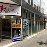 『すしざんまい』京都初出店!!5/28(月)オープン!! と河原町蛸薬師のバリケード