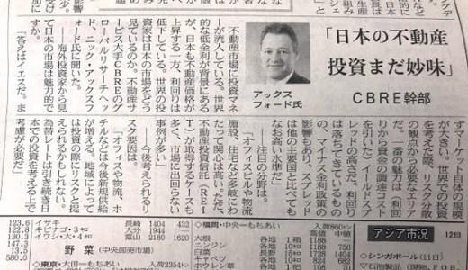 京都の不動産市場の今後について