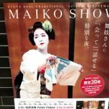 舞妓さんに『会って』『話せる』特別な夜・京都グランベルホテル
