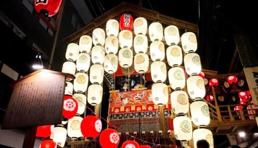 2018 祗園祭り宵山期間・後祭の山鉾