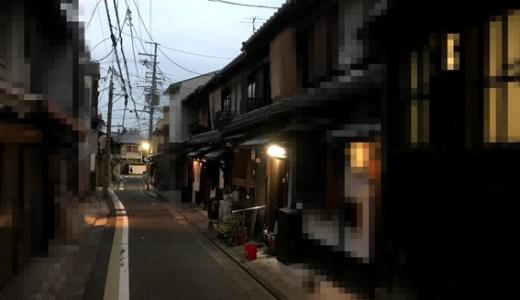 東山五条の京町家宿泊施設/クラウドリアルティ『宿ルKYOTO鏡ノ宿』