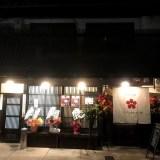 錦小路新町のつけウドン『ハナライ』