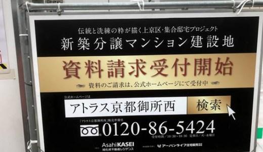新築分譲マンション計画『アトラス京都御所西」