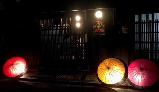 『都ライト』京町家をライトアップ