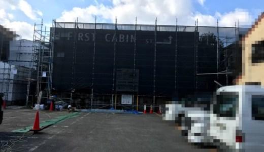 2019年3月28日OPEN「ファーストキャビンST. 京都梅小路 RYOKAN」 予約開始!!