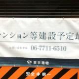 速報!!  北山通に『分譲マンション等建設予定地』東京建物が!!