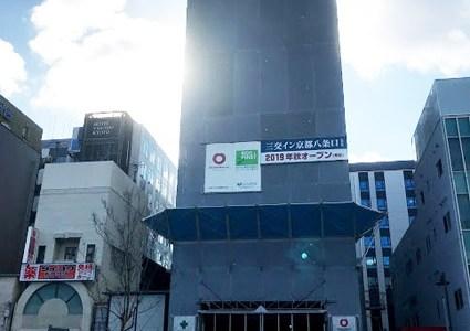 (仮称)三交イン京都八条口/2019年秋オープン(予定)