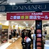 『大丸山科店』明日3月31日閉店!! &  山科駅周辺新築分譲マンション