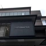 東洞院通錦上るの建物に『GINZA Global Style』の文字が