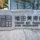 桜の嵐山と『福田美術館』と(仮称)嵐山ホテル計画
