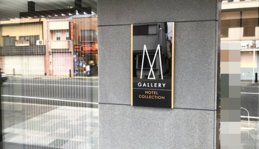 フランス拠点の外資系ホテルチェーンのアコーホテルズグループ「京都悠洛ホテルMギャラリー」4/26開業 & 先斗町商業施設