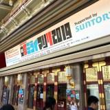 CLUBミナミザ/いよいよ明日5/12(土)より南座新開場記念『京都ミライマツリ2019』
