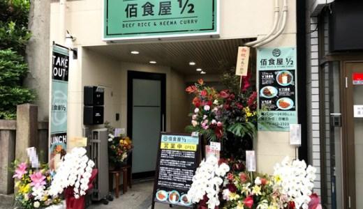 『佰食屋1/2 』2019年6月12日オープン!! 次は 1日50食限定です