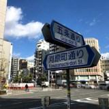 京都銀行による銀行店舗併設の(仮称)河原町五条ホテル計画地