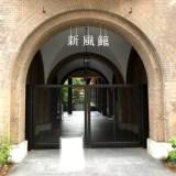 『新風館』6月11日(木)開業決定!!  エースホテル京都