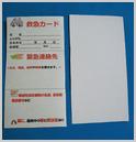 カードの裏側は、自由に記入できる全面白紙の記入欄となります。