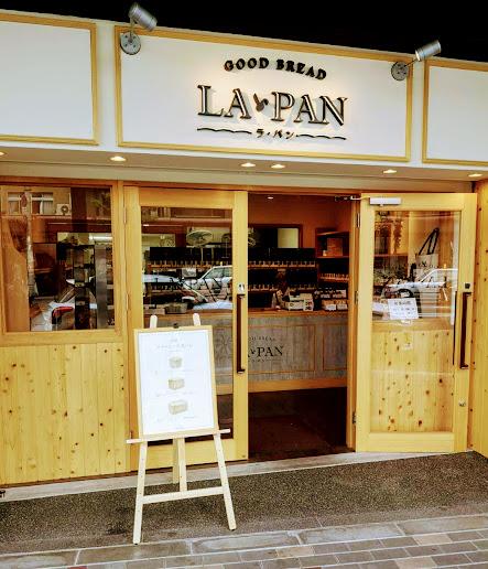 【出町柳の食パン専門店・高級クリーミー生食パンを買いに!】 LA・PAN(ラ・パン)