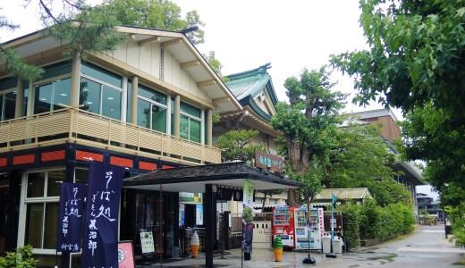 🍜 京都「ぎをん為治郎」(西尾八ッ橋)神宮店