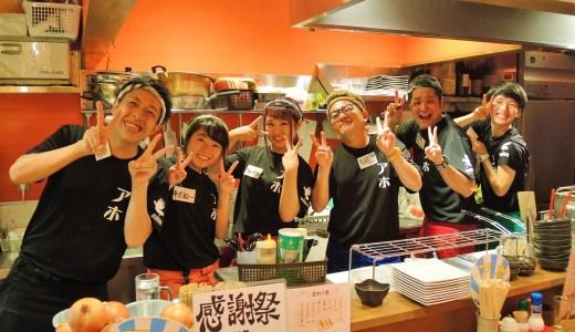 🏮 ㊗炭火焼鳥「アホウどり」京都 聖護院店オープン!