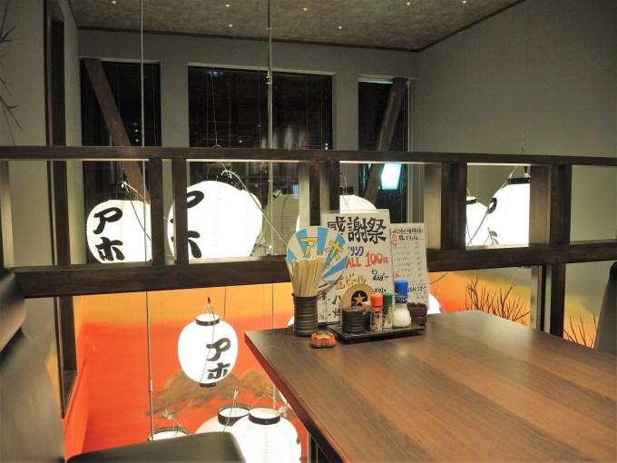 京都「アホウどり」2階
