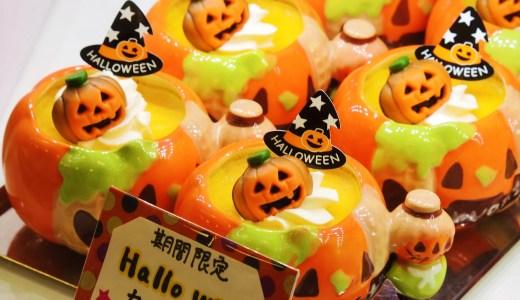京都・山科「スイス菓子 ローヌ」のハロウィンケーキ・かぼちゃプリン