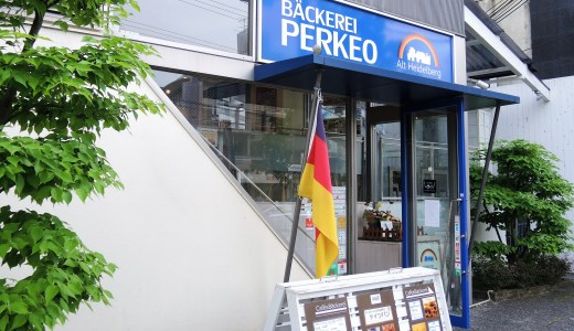 京都のドイツパンカフェ「PERKEO ペルケオ」マイスターシェフの美味しいケーキ
