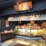 京都「鼓月」茶房「華心」祇園店 閉店