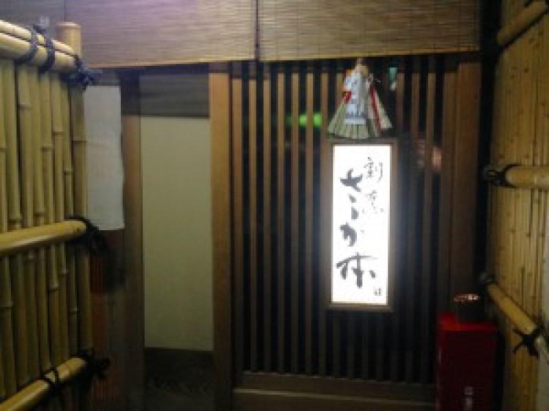 京都祇園さか本入り口