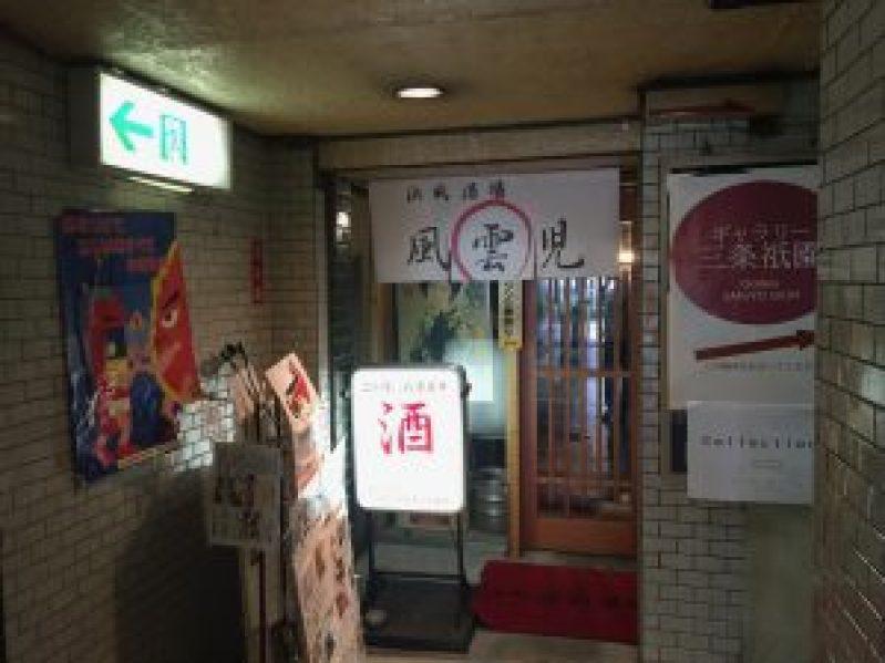 淡路島の唄風雲児(ふううんじ)1