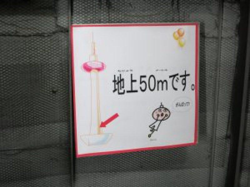 京都タワー8