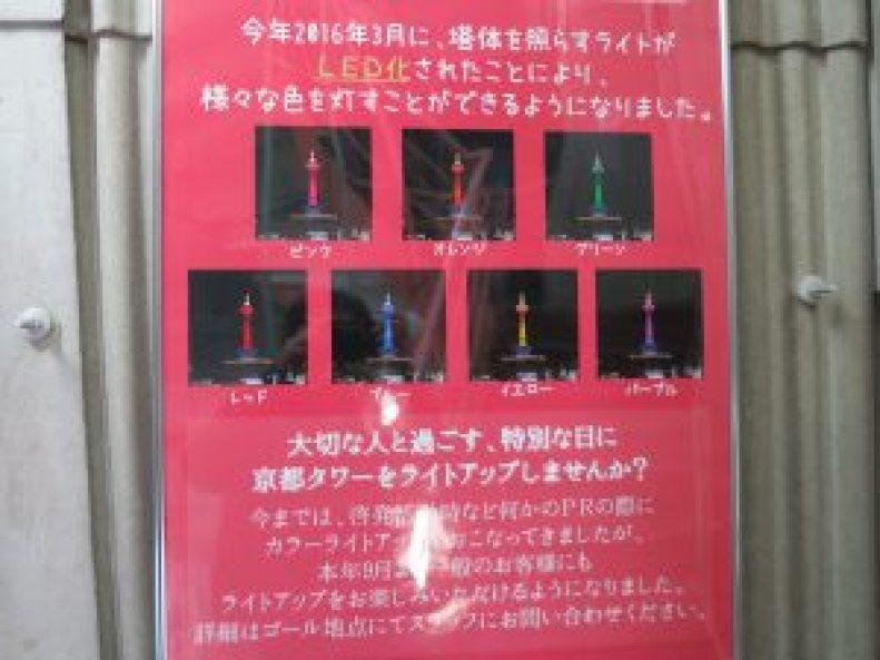 京都タワー10