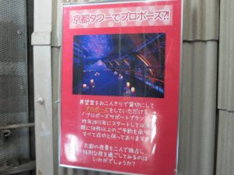 京都タワー11