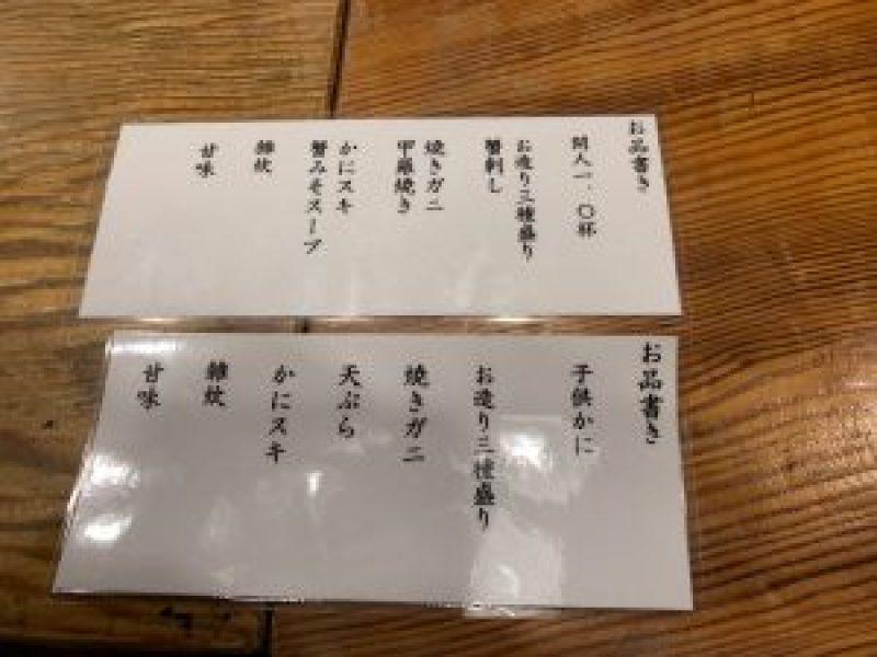 間人カニ21