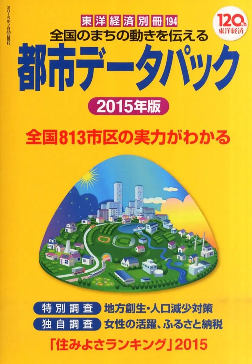 【京都】『住みよさランキング2015』京都部門トップ3が発表されていました
